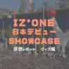 IZONE(アイズワン)日本デビューSHOWCASE感想レポート!グッズ編