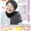 読売ファミリー2月19日号インタビューは泉ピン子さんです。