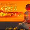 【FF14】今日から始めるフロントライン10「継続して楽しむポイント」(#237)