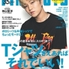 FINEBOYS(ファインボーイズ) 2021年7月号の表紙は神山智洋さん!