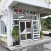 さしみ屋・鮮魚専門店