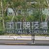 東京2020オリンピック・パラリンピックの余韻漂う『国立競技場』千駄ヶ谷門
