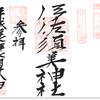 伊佐須美神社の御朱印(会津美里町)〜不死鳥のごとく天高く舞い上がれ新社殿