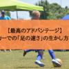 サッカーにおいて「足の速さ」は最高のアドバンテージです。生かし方を理解して周りと差をつけよう!