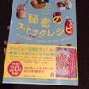 白崎茶会の本!