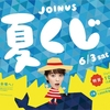 JOINUS夏くじ 6月3日(日)から開催。買い物食事券が12万人に当たる! ジョイナス