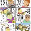 「ニセ華人」の怪しい中国語