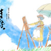 完全ネタバレ!宮崎駿監督作品『風立ちぬ』の感想