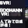 【PSVR】【360Channel VR】を遊んでみての感想と評価!