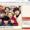 7/9「関ジャニ∞クロニクル」に、Hey! Say! JUMP中島裕翔がゲスト出演