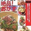 6月30日夜ご飯(鶏チリ)