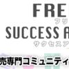 『フリマサクセスアカデミー』  ネットで話題沸騰!