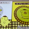ポムポムプリンお皿