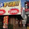 焼肉食べ放題最高!ジーク、優待券使用!!じゅうじゅうカルビで「フルコース」の豪遊じゃよ~!!!(すかいらーく)