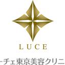 ルーチェ東京美容クリニック美容治療症例ブログ