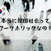 韓国人上司と働き方についてモメた話|休日出勤×短納期×長時間労働!?