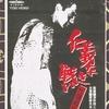 昭和のスターが、また一人お亡くなりに。俳優・菅原文太さんの追悼特集が各チャンネルでスタート