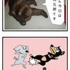 【犬漫画&写真】レッツゴー(まじ)3匹