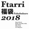 リリース情報:『Ftarri 福袋 2018』