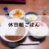 休日朝ごはんFile.02 100kcal欧風カレー