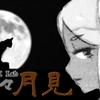 【MK Lab・リキッド】KOI-KOI MOON LIGHT -月見- をもらいました