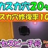 プリンセスピーチ号 スカスカ穴20ヶ所  (スカスカ穴修復率100%)【ペーパーマリオオリガミキング】 #51