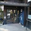 高コスパな箱根宿!カップルにぴったりの個室露天風呂がある「仙石原品の木一の湯」の様子を大公開!