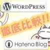 WordPress・はてなブログ徹底比較!メリット・デメリットを解説します