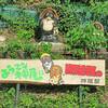山間の無人駅に今も残る「観鈴ちんノート」! 大井川鐡道神尾駅に行って来た