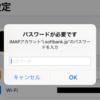 iPhoneでIMAPアカウントのパスワードを求められた時の対応