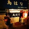 039 新宿三丁目・鳥はな 【shinjuku3chome・torihana】