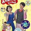 楽しいバイエル併用「NHKおかあさんといっしょ ピアノ・ソロ・アルバム 楽譜」が発売(予約受付中です)