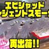 【バレーヒル】スモークベースにブルーラメを入れたオリカラ「エビシャッド レジェンドスモーク」再出荷!