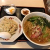 本郷台の「順香菜館」改め「上海味道」でラーメン+チャーハン