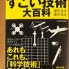 『すごい技術大百科』涌井貞美 涌井良幸 KADOKAWA