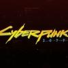 サイバーパンク2077雑感考察コラム:サイバーパンクというジャンルについてにわか語りする