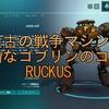Paladins Switch版初期開放キャラ別解説(フロントラインRUCKUS)