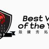 RGBOT同人音声アワード Best VGN of the Year -最優秀処女賞-