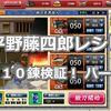 【刀剣乱舞】平野藤四郎レシピで10連検証! パートⅣ