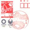【風景印】四谷郵便局(2020.1.6押印)