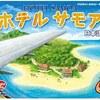2011年に発売された格安ボードゲーム    お得な商品ランキング