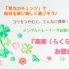 『楽楽(らくらく)お話会』4月開催のお知らせ