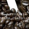 Googleアナリティクスに広告運用者はどう向き合うべきか