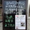 今週、12月19日(木) 夜クラス開催!東伏見です!