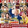 夏休みよしもとお笑いライブin岸和田2017