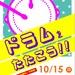 【イベント】10月15日(日)ドラムをたたこう!!