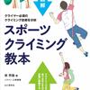 """ボルダリング上達の本を選ぶならこれ!""""完全図解スポーツクライミング教本""""紹介"""