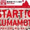 熊本城マラソン2017 エントリーまであと少し!!挑め!!傷ついた天下の名城へ!!