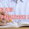「科目別」学科試験勉強法!