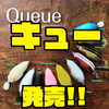 【DeepForest】ヘビーブレード搭載のコンパクトフロッグ「Queue」発売!